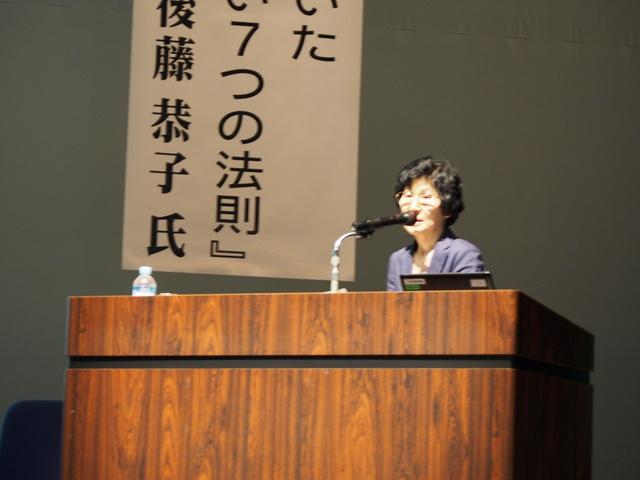 文化講演会「後藤恭子」