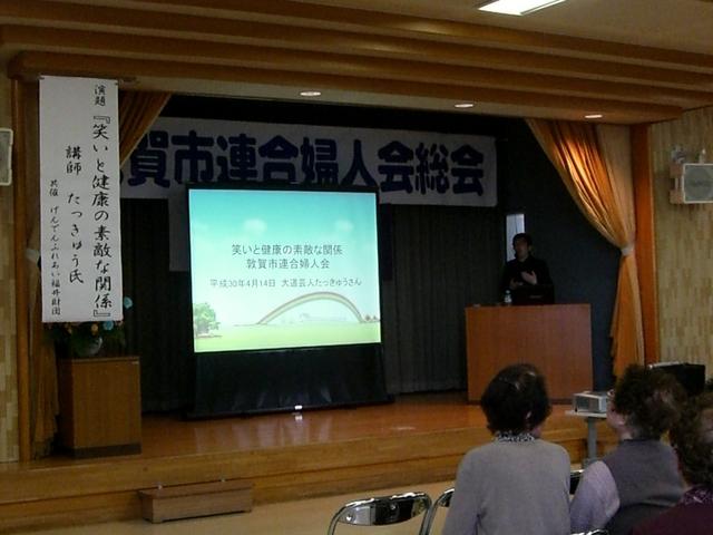 文化講演会「たっきゅう」