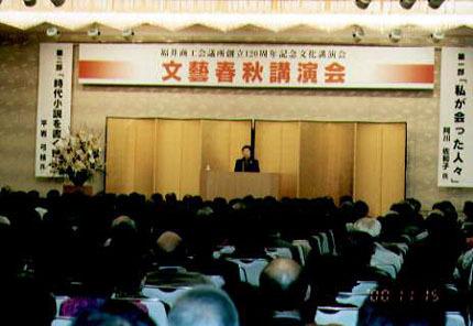 文藝春秋文化講演会