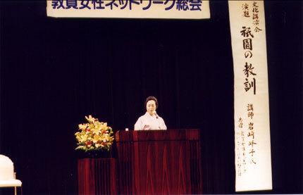 岩崎峰子文化講演会