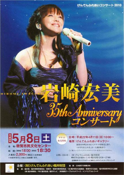 げんでんふれあいコンサート「岩崎宏美」