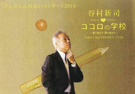げんでんふれあいコンサート「谷村新司 ココロの学校」