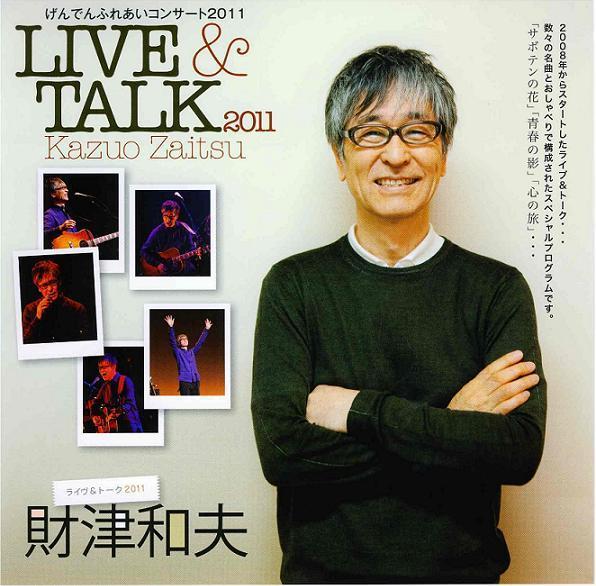 げんでんふれあいコンサート2011<敦賀>は終了しました。たくさんのご来場ありがとうございました。